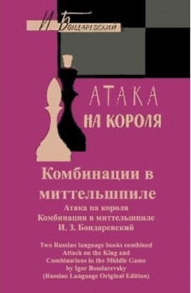 Attack on the King and Combinations in the Middle Game - RUSSIAN EDITION