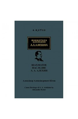 Chess Heritage of A.A. Alekhine - VOLUME 1 - RUSSIAN EDITION